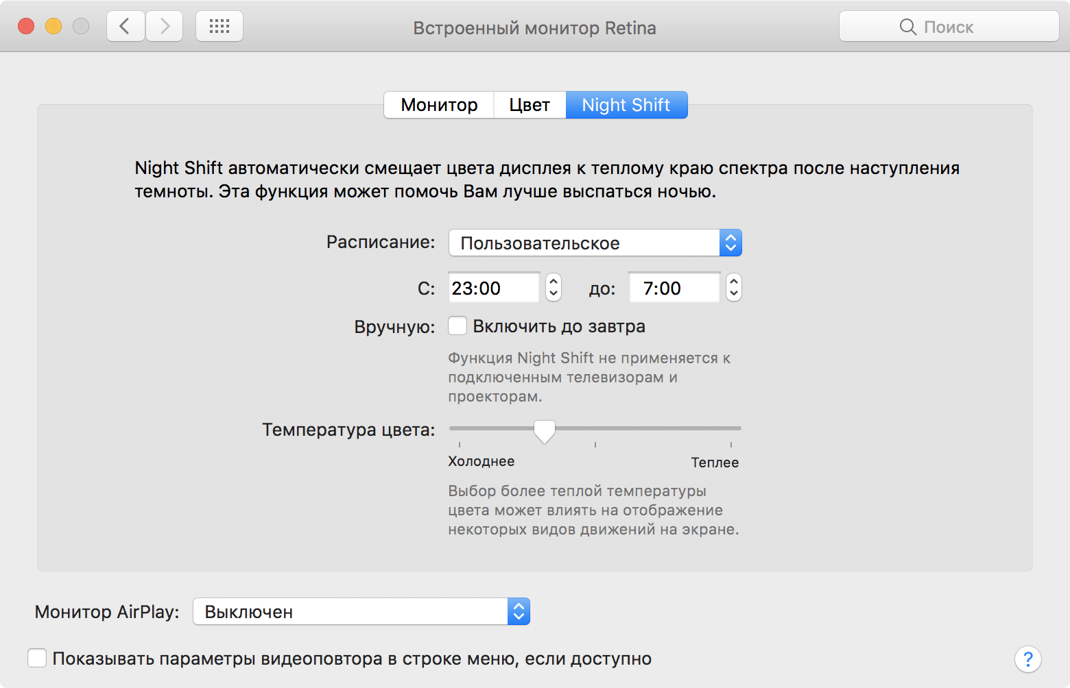 Режим Night Shift в macOS