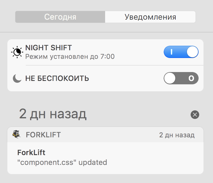 Night Shift macOS